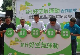 新竹市好空氣運動啟動 提供即時空品資訊