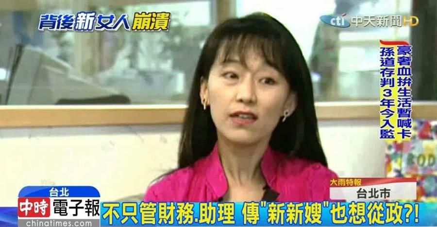 起底前女友郭新政 強勢風格導致李新被分手?(圖/中天新聞)