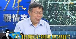 談陳水扁病情 柯文哲:他一開始是裝的