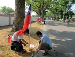 高市眷村 發起「插國旗祝國慶」活動