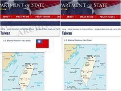川普效應!美國務院網改版 中華民國國旗消失
