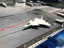 作戰半徑超趕美航母 陸要靠殲20戰機