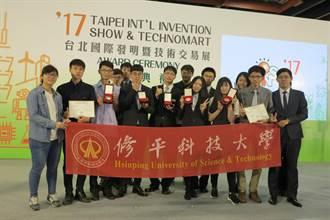 台北國際發明競賽 修平科大表現亮眼