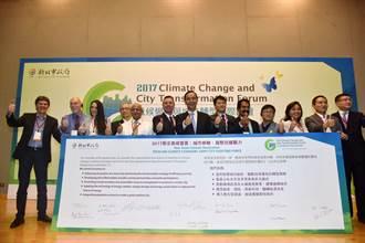 ICLEI氣候變遷論壇在新北 城市凝聚抗暖力