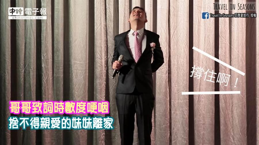 超催淚!哥哥幽默又感性婚禮致詞 讓百萬網友紅了眼眶