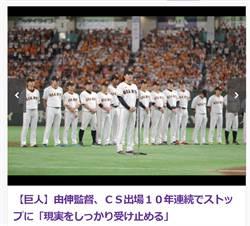 巨人敗給阪神 連10年進季後賽中斷
