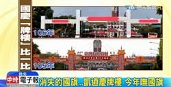 紅藍綠交織為基調 國慶牌樓今年「嘸國旗」
