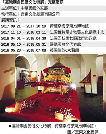 臺灣廟會民俗文化特展 巡迴歐洲