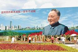 資深媒體人:王銘義》反思鄧小平對台戰略思維