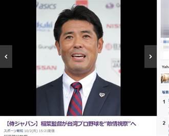 備戰亞冠賽 日本隊新教頭稻葉篤紀周末來台
