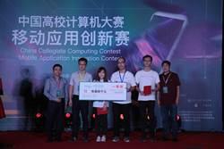 淡江資工系師生赴陸參加蘋果APP應用創新賽獲一等獎