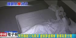 男患「睡眠行為異常」 睡夢中打傷枕邊人