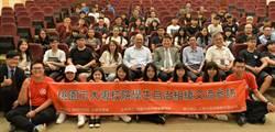 大專院校學生自治團體 開南大學參訪