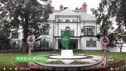 雙橡園最新造景曝光 綠色台灣獨立國徽中央