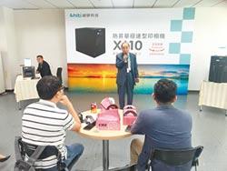 誠研熱昇華極速印相機 在台正式發表