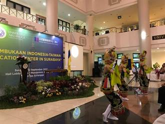 教育新南向觸角伸向印尼  泗水台灣教育中心揭幕