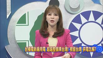 新聞深喉嚨》3奈米廠選址台南後 半導體之父喊退休...純屬巧合?