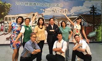 桃園眷村文化節 開向新旅程