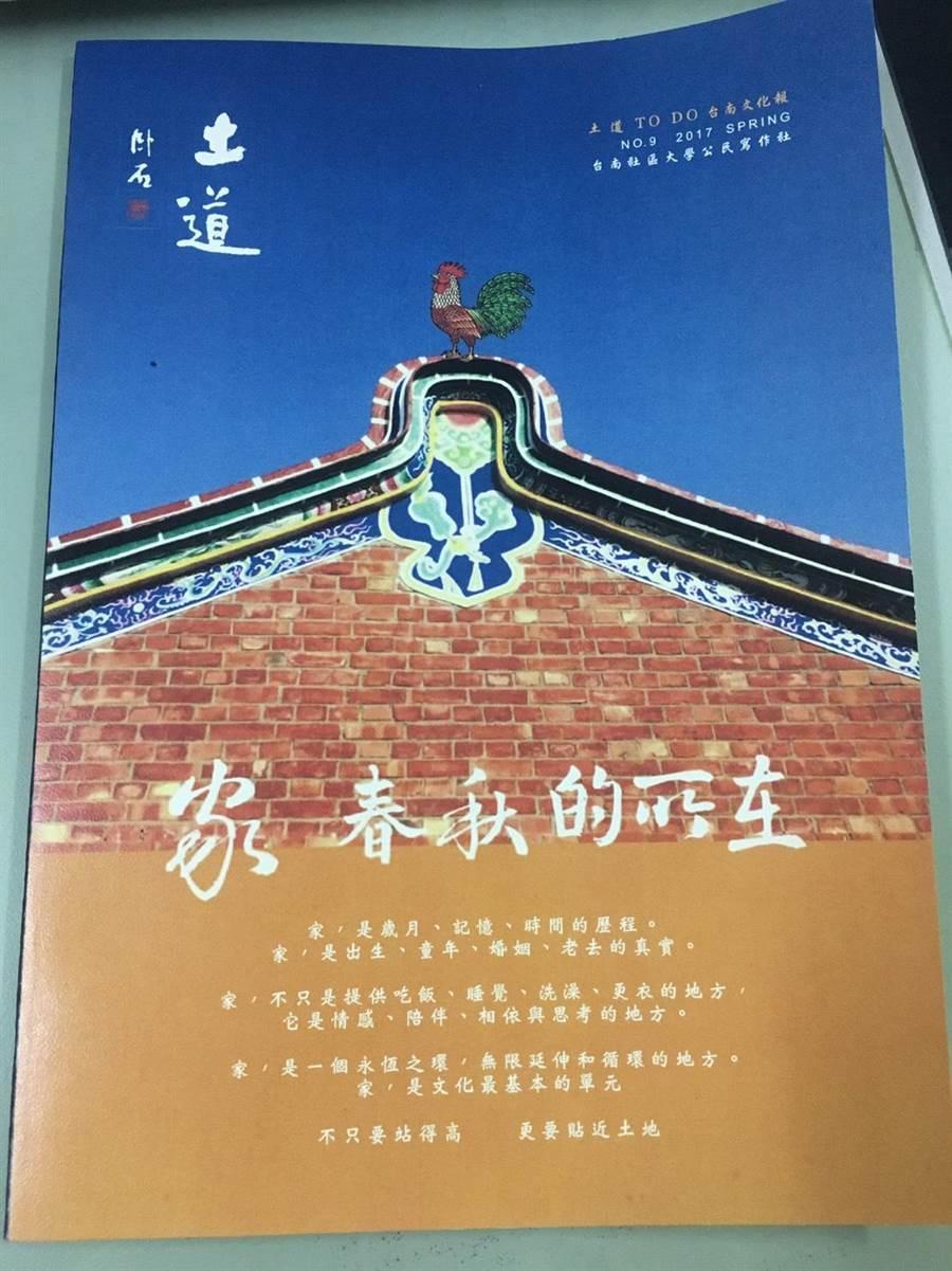 台南社大土道公民寫作班所發表的新書「家,春秋的所在」(許庭嘉攝)