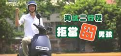 拒當囧男孩!中市府淘汰二行程機車影片點閱率飆高