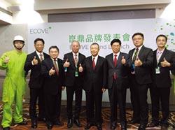 崑鼎新品牌ECOVE 攻全球市場