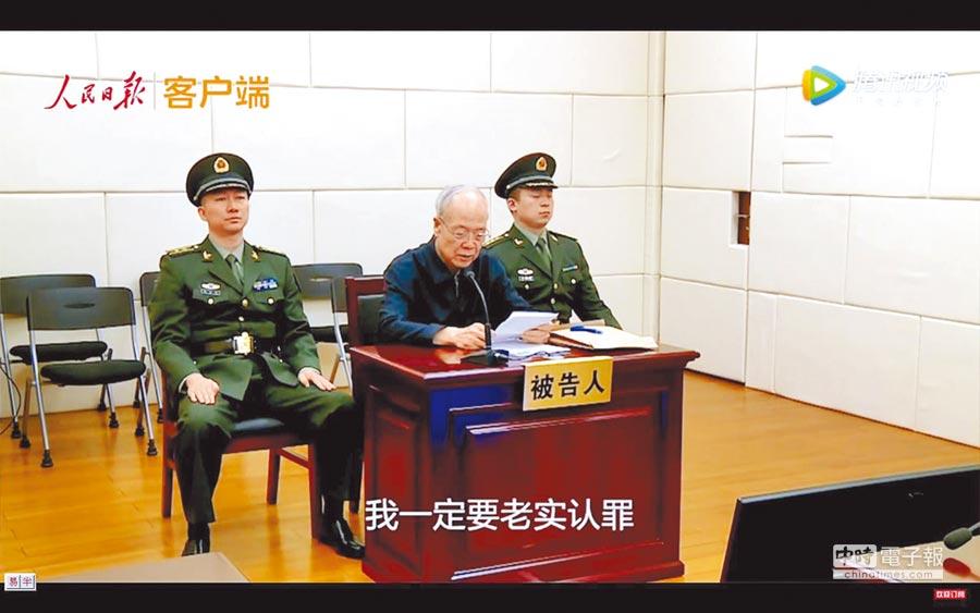 《浴火》披露郭伯雄認罪畫面。(人民網截圖)
