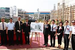 《金融股》京城銀深化在地經營,台南新化分行重建動土