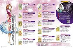 時報周刊每周塔羅占星10/6-10/12(絲雨老師)