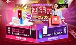 網購PK百貨週年慶 全民消費美妝打頭陣