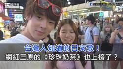 台灣人知道的日文歌!網紅三原的《珍珠奶茶》也上榜了?