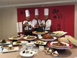 大飯店3名廚兄弟檔 推「御廚三雄饌」經典桌宴