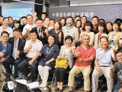 中華青年經貿交流協會成立 李偉國擔綱