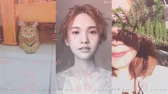 美圖秀秀推楊丞琳濾鏡 1秒變身「青春住了誰」封面人物!