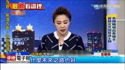 李婉鈺飆罵劉建國沒擔當 爆吳志剛熱烈追求
