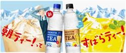 厚奶茶不夠看 日本夯貨「透明奶茶」紅到台灣
