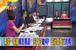 台灣近期流行抹紅?綠名嘴、綠民代,串聯出擊!
