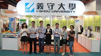 笑傲「2017台北國際發明展」 義守大學勇奪雙金
