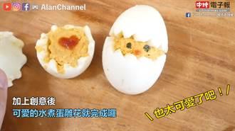 日本超神廚房小物! 簡單做出萌翻天小雞水煮蛋