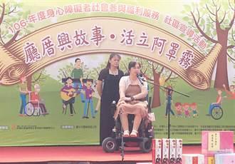 阿罩霧長青學苑宣導活動 聽身障朋友分享生命故事