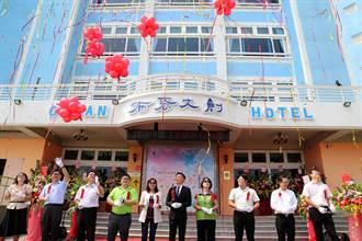布袋首家三星級文創飯店開幕 標榜綠能環保小旅行