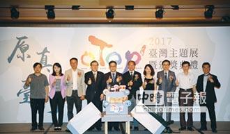 中小企業處 辦台灣OTOP產品設計獎主題展