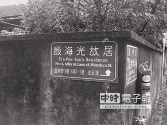 尋訪殷海光故居(上)