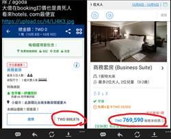 連假遊台南 住一晚竟要天價88萬
