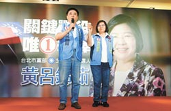 黃呂錦茹 宣示光復台北