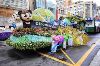 國慶遊行 環保署「回收花車」吸睛
