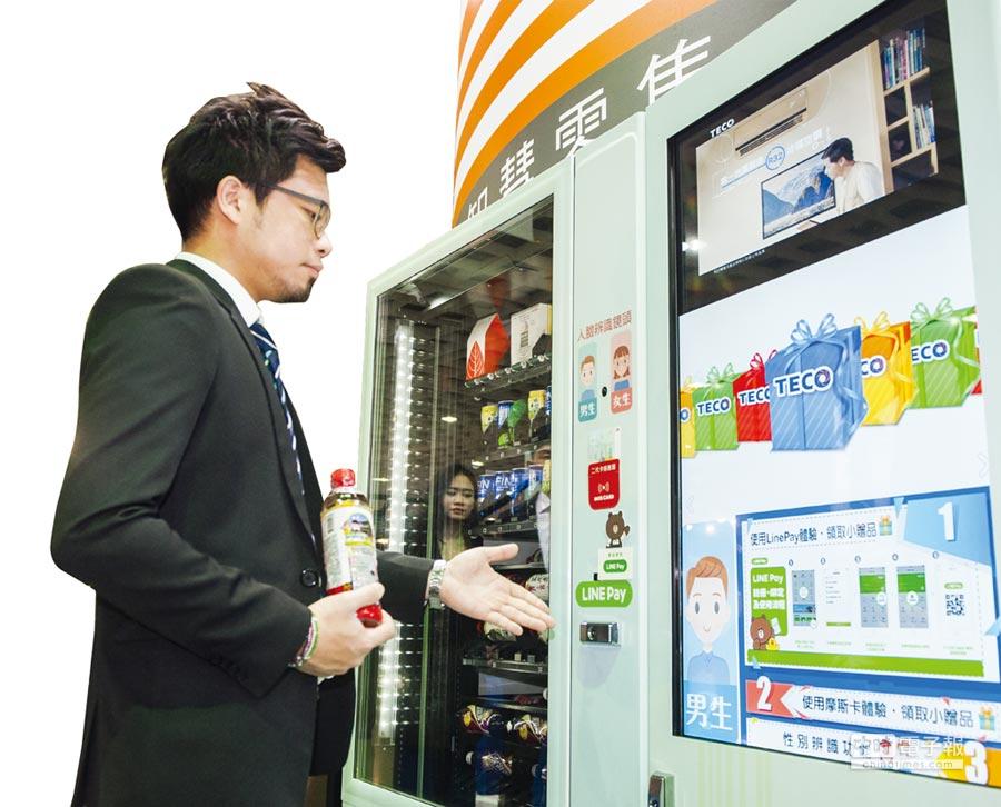 台灣廠商研發的智慧販賣機系統,可經由臉部智慧掃描判定消費者性別,進行商品的推薦。圖/本報資料照片