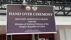 中國大陸捐軍備 菲律賓竟印成我國防部徽