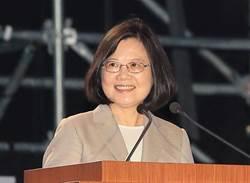 蔡總統國慶談話定調:實現更好台灣 兩岸重申四不