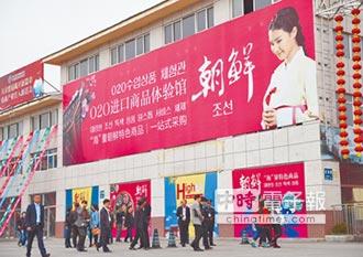 日指中俄護北韓 逃避聯國制裁