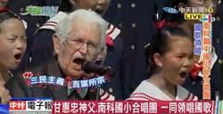 賀雙十國慶!新住民甘惠忠神父領唱國歌